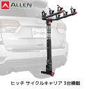 Allen Sports アレンスポーツ サイクル キャリア ヒッチ メンバー 3バイク クイックロック 1-1/4インチ 2インチ 車載 …