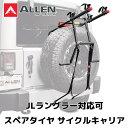 AllenSports アレンスポーツ スペアタイヤ サイクルキャリア ジープ ラングラー ジムニー DN-322