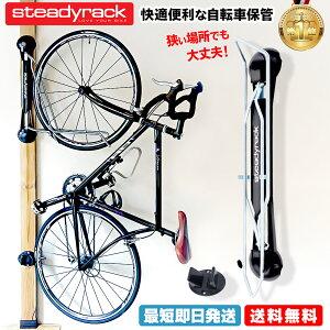 自転車 ラック スタンド 縦置き 壁掛け 保管ラック ディスプレイスタンド 室内保管 サイクル DIY 自作 ロードバイク MTB クロスバイク ファットバイク ステディラック Steadyrack 送料無料