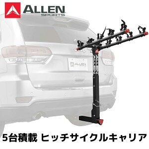 "Allensports アレンスポーツ サイクルキャリア ヒッチメンバー 2"" スクエアヒッチ対応 自転車5台積載 施錠機能付き QR552"