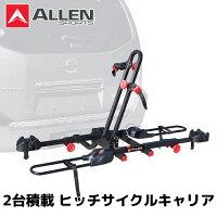 アレンスポーツヒッチサイクルキャリアXR200トレイ式