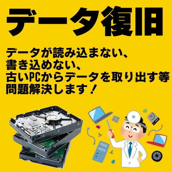 パソコン・HDDなどデータ復旧/見積無料、データ復旧、データ復元、データレスキュー、ならお任せください。【見積無料】【02P03Dec16】