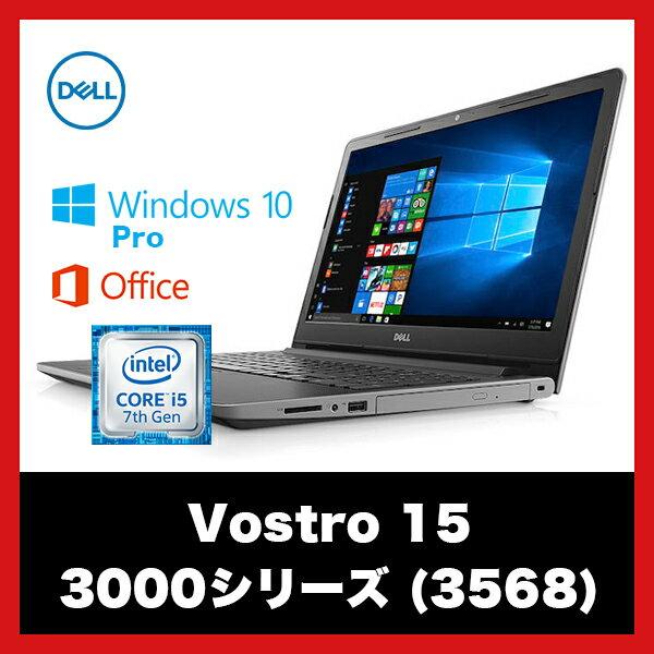 アウトレット品 新品 ノートパソコン Dell Vostro 15 3000シリーズ (3568) [メーカー保証:2019年5月下旬まで] ( Windows 10 Pro 64ビット / Core i5-7200U / 8GB / 256GB SSD / DVDスーパーマルチ / 15.6インチ / Office 2016 )【送料無料】【メーカー保証】
