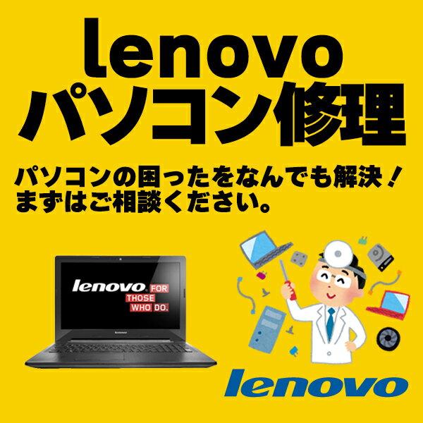 パソコン修理とデータ復旧 レノボ(LENOVO)のパソコン修理、PC修理、データ復旧、データ復元、データレスキュー、ハードウエア故障やトラブルならお任せください。【見積無料】【02P03Dec16】