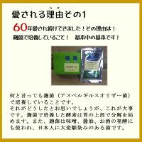 ケンコウキンの特長1麹菌