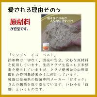 ケンコウキンの特長5原材料は安全