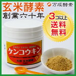 万成酵素の玄米酵素ケンコウキン(健康菌・名前がユニークでしょ)