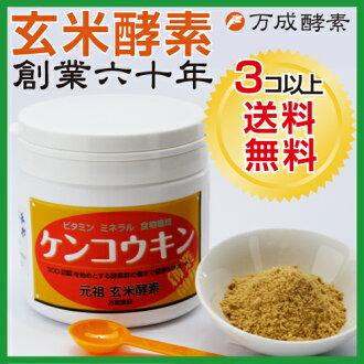 ケンコウキン 水稻酶食品 250 克塑料瓶 () 酶食品先锋 !