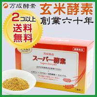 万成酵素の玄米酵素。ケンコウキン分包(小麦胚芽入り)