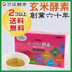 万成酵素の玄米酵素。スーパー酵素ヘルシータイプは口コミで評判!