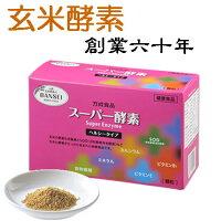 酵素は万成酵素の玄米酵素。スーパー酵素ヘルシータイプは口コミで評判!