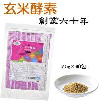 酵素は万成酵素の玄米酵素。口コミで評判!