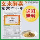 【送料無料】SOD酵素配合なら万成酵素の玄米酵素■ケンコウキン(粉末250g:チャック袋入り)【郵便につき代引き・日時指定不可】