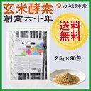 【送料無料】SOD酵素配合なら万成酵素の玄米酵素■ スーパー酵素オリジナル袋入り(2.5g×90包入り)【メール便につき、代引き・日時指定不可】