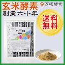 【送料無料】SOD酵素配合サプリなら万成酵素の玄米酵素■スーパー酵素オリジナル(少量:60包入り)