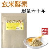 酵素は万成酵素の玄米酵素ケンコウキン