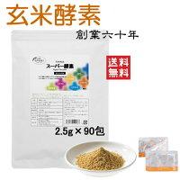 酵素は万成酵素の玄米酵素。口コミで評判!90包