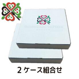 送料無料 ピザ 冷凍ピザ アソート 2箱 合計16枚 A・B.Cセットの中から2箱を選択! お値段割安設定 絶対お得!!