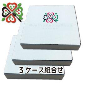 送料無料 ピザ 冷凍ピザ アソート 3箱 合計24枚 A・B.Cセットの中から3箱を選択! お値段超割安設定 絶対お得!!