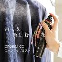 オロビアンコ スーツアップミスト OROBIANCO 芳香剤 消臭 衣類 部屋用 ブランド プレゼント ギフト
