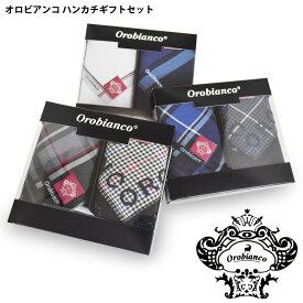 OROBIANCO オロビアンコ ハンカチギフトセット 20SS ボックス ハンカチタオル ギフト 贈り物 プレゼント 父の日