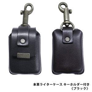 ZIPPO用 革ケース キーホルダー付 ブラック ハンドメイド 日本製 本革ライターケース ギフト プレゼント メンズ