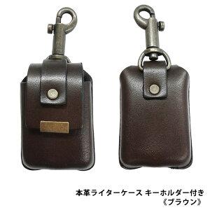 ZIPPO用 革ケース キーホルダー付 ブラウン ハンドメイド 日本製 本革ライターケース ギフト プレゼント メンズ