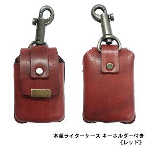 ZIPPO用 革ケース キーホルダー付 レッド ハンドメイド 日本製 本革ライターケース ギフト プレゼント メンズ