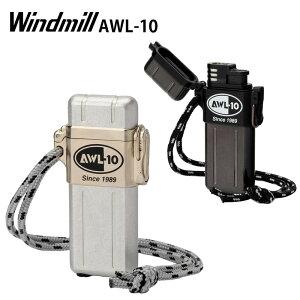ガスライター ウインドミル Windmill 内燃式ガスライター AWL-10 307-2019 防水・耐風機能搭載 ガスライター ターボライター 防水 耐風 アウトドア キャンプ 父の日 ギフト