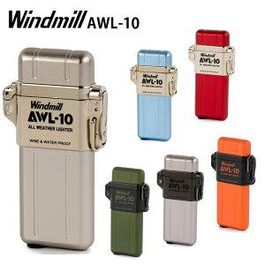 ウインドミル Windmill 内燃式ガスライター AWL-10 防水・耐風機能搭載 ガスライター ターボライター 防水 耐風 アウトドア キャンプ 父の日 ギフト