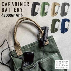 カラビナバッテリーCARABINERBATTERY3000mAhCRB-001CRB-002CRB-003軽量防滴IPX5キーホルダーモバイルバッテリー充電器アウトドアファッション