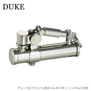DUKE デューク2 フリント式オイルライター ニッケルミガキ 真鍮 日本製 喫煙具 日本製 父の日