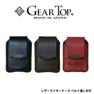 GEAR TOP(ギア トップ) 日本製 レザー オイルライターケース 革ケース ベルト通し付き ベルトループタイプ GT-201 GT-202 GT-203 ギフト プレゼント メンズ 父の日