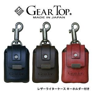 GEAR TOP(ギア トップ) 日本製 レザー オイルライターケース 革ケース キーホルダー付き キーホルダータイプ GT-211 GT-212 GT-213 ギフト プレゼント メンズ 父の日