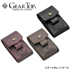 GEAR TOP レザーシガレットケース ライターケース GT-301 GT-302 GT-303 ギフト プレゼント メンズ 父の日 日本製