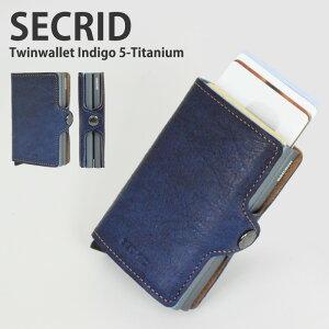 SECRID Twinwallet Indigo 5-Titanium ツインウォレット インディゴ5 シークリッド ツイン セクリッド コンパクト 財布 スキミング防止 カードケース カード入れ メンズ レディース スライド式 革 デ