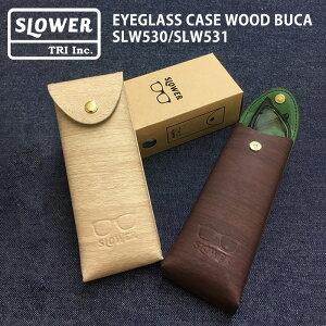 スロウワー 携帯メガネケースSLW530 SLW531 EYEGLASS CASE WOOD BUCAグラスケース ギフト コンパクト シンプル 縦型タイプ