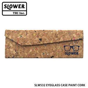スロウワー 携帯メガネケース SLOWER SLW532 EYEGLASS CASE PAINT CORK グラスケース ギフト コンパクト シンプル