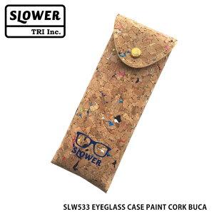 スロウワー 携帯メガネケース SLW533 EYEGLASS CASE PAINT CORK BUCA グラスケース ギフト コンパクト シンプル 縦型タイプ