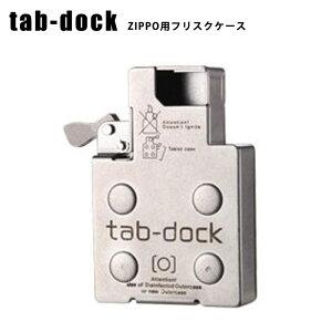 tab-dock タブドック オイルライター用 インナー取替え型 タブレットケース ミントタブレット フリスクケース 父の日