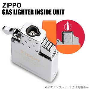 ジッポー ガスライター インサイドユニット シングルトーチ ガスあり 65836 Zippo GAS LIGHTER INSIDE UNIT ターボライター 喫煙具 タバコ 煙草 たばこ 父の日