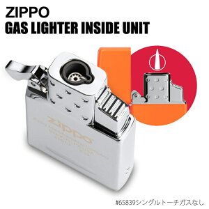 ジッポー ガスライター インサイドユニット シングルトーチ ガスなし 65839 Zippo GAS LIGHTER INSIDE UNIT ターボライター 喫煙具 タバコ 煙草 たばこ 父の日