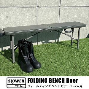 折りたたみ ベンチ 椅子 スロウワー SLOWER FOLDING BENCH Beer 持ち運び キャンプ アウトドア SLW213 SLW214 フォールディング ベンチ ビアー レジャー BBQ ブラック オリーブ バーベキュー 野外 屋内 軽