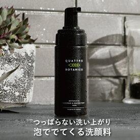 【メンズ 洗顔 乾燥肌の男性用】クワトロボタニコ | ボタニカル フェイスウォッシュ & シェービングフォーム 【男性化粧品 泡洗顔料】 泡ででてくる洗顔フォーム