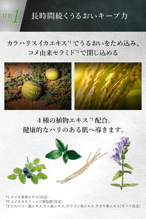ボディミルク特徴1