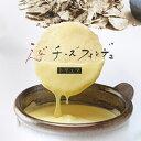 【志満秀】えびチーズフォンデュ トリュフ 熨斗・包装対象外(おとりよせ 海老 煎餅 チーズ 御礼 御挨拶 内祝 …
