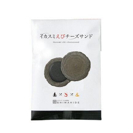 【志満秀】イカスミえびチーズサンド6枚入(おとりよせ 海老煎餅 チーズ)