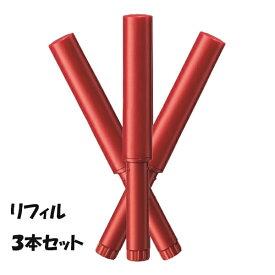 パピリオ ステイブロウ リフィル(詰め替え用)同色3本セット