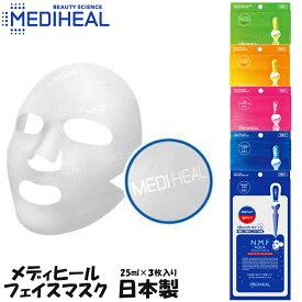 日本製 MEDIHEAL メディヒール アンプルマスクJEXシリーズ 3枚入り フェイスパック 日本公式 AMPOULE MASK Made in japan