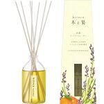 消臭・芳香剤(リードディフューザー)木と果ラベンダー&オレンジアロマオイル(天然精油100%使用)90ml/日本製